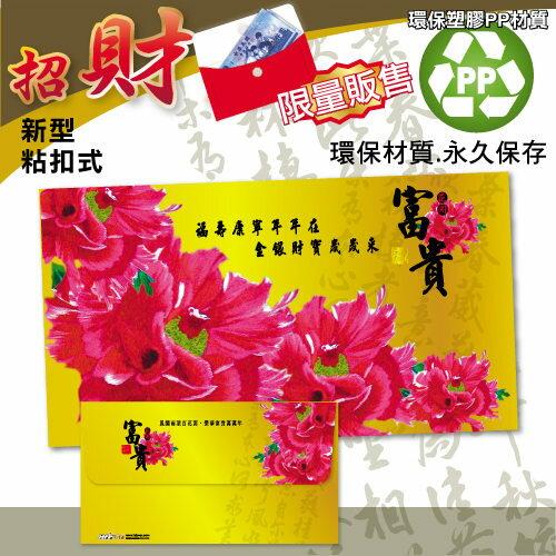 HFPWP 花開富貴招財久久袋 環保塑膠材質 台灣製 REDG-E / 個