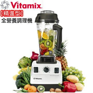 <br/><br/>  養生達人陳月卿推薦 Vita-Mix【精進型】全營養調理機TNC5200-白<br/><br/>