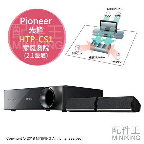 【配件王】日本代購 一年保 先鋒 Pioneer HTP-CS1 家庭劇院 2.1聲道