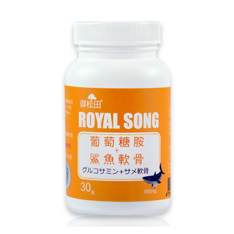 【御松田】葡萄糖胺+鯊魚軟骨(30粒/瓶)-4瓶