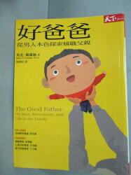 【書寶二手書T4/親子_GIO】好爸爸:從男人本色探索稱職父親_馬克歐康納
