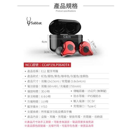 魔宴Sabbat E12 支持無線充電 藍芽耳機 藍芽5.0 運動藍牙耳機 原廠正品 7