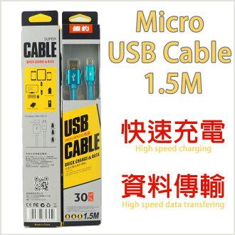 【金屬編織線、1.5m】Micro USB HTC/SONY/SAMSUNG/LG/ASUS/InFocus/Huawei/NOKIA/TWM/小米 快速傳輸充電線