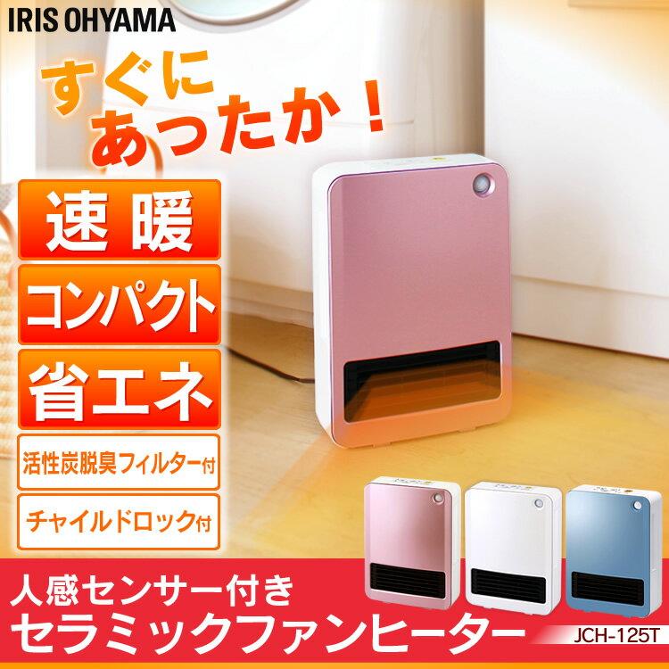 日本直送 免運/代購-日本IRIS OHYAMA/輕型電暖器/JCH-125T-W。共3色