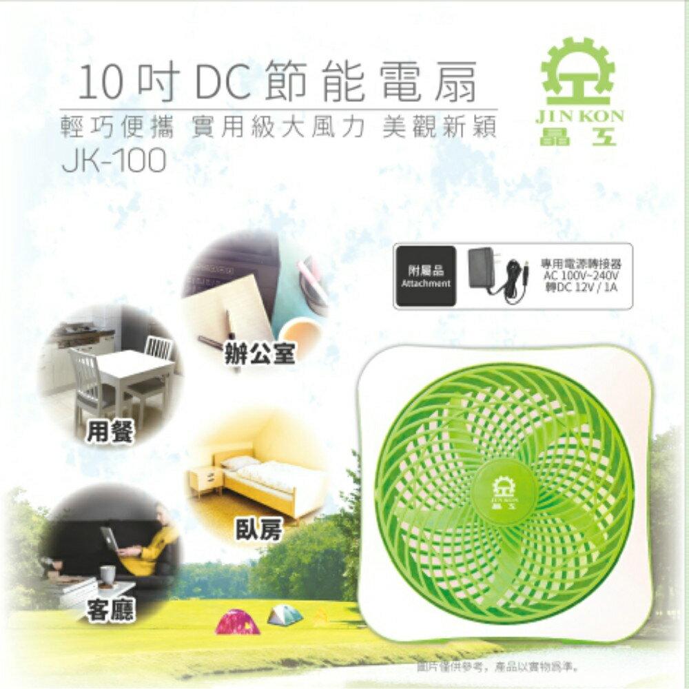 晶工-10吋DC節能電扇(JK-100)