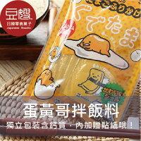 【豆嫂】日本零食 田中蛋黃哥拌飯料(8小包入+蛋黃哥貼紙一張)