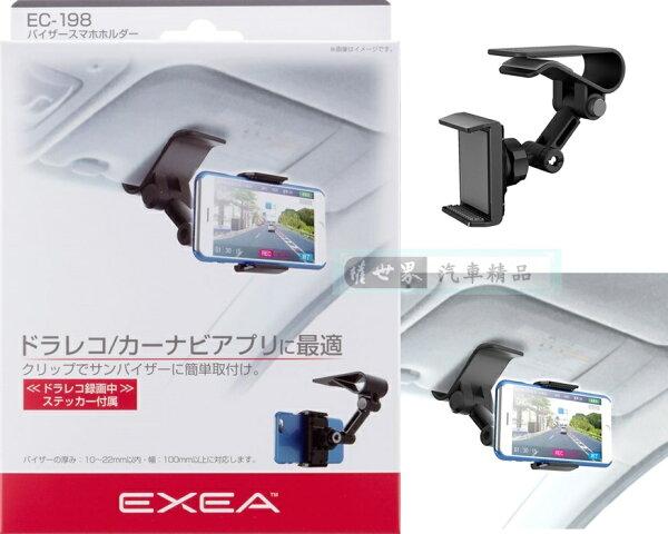 權世界@汽車用品日本SEIKO遮陽板固定夾式多角度變化360度旋轉智慧型手機架EC-198