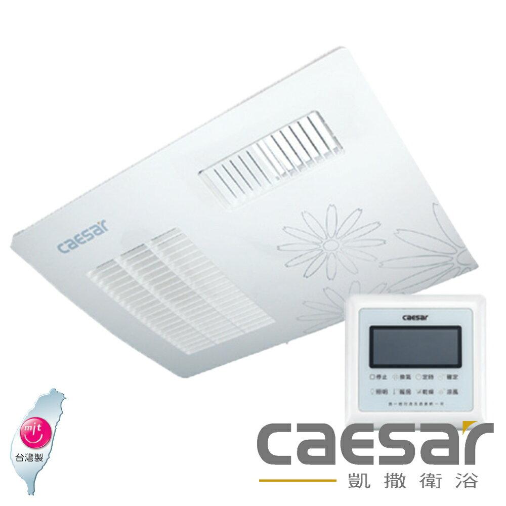 【caesar凱撒衛浴】四合一乾燥機 (DF120)