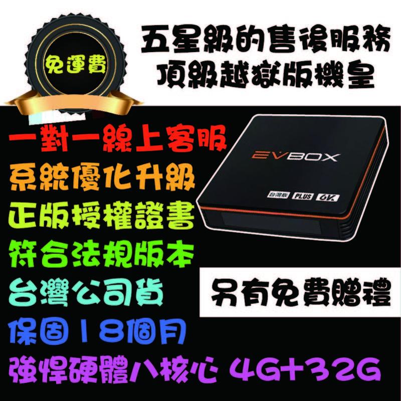 【小駱駝】電視 全新32吋 LED WIFI智能聯網 採用LG低藍光IPS A+面板 加購 易播 EVBOX 電視盒