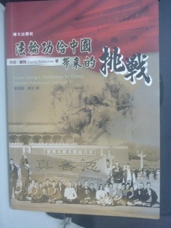 【書寶二手書T3/政治_LGS】法輪功給中國帶來的挑戰_Danny Schechter