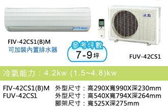 【BD冰點】6-8坪直流變頻一對一空調FIV-42CS1(B)M / FUV-42CS1 **含運送到府+標準安裝**