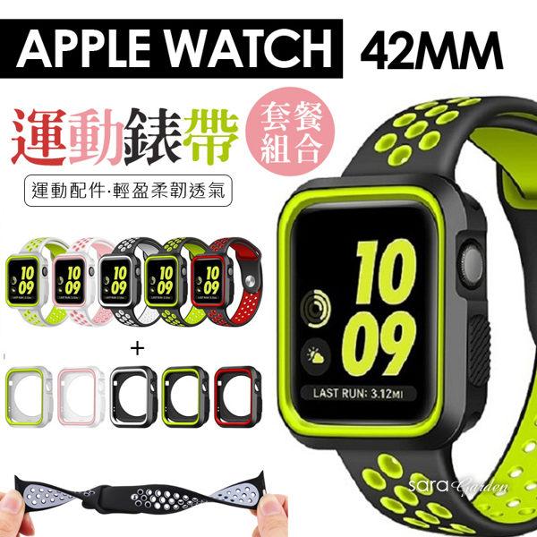 SaraGarden:套餐組合AppleWatch123保護套錶帶42mm手環運動保護殼透氣矽膠智慧運動替換