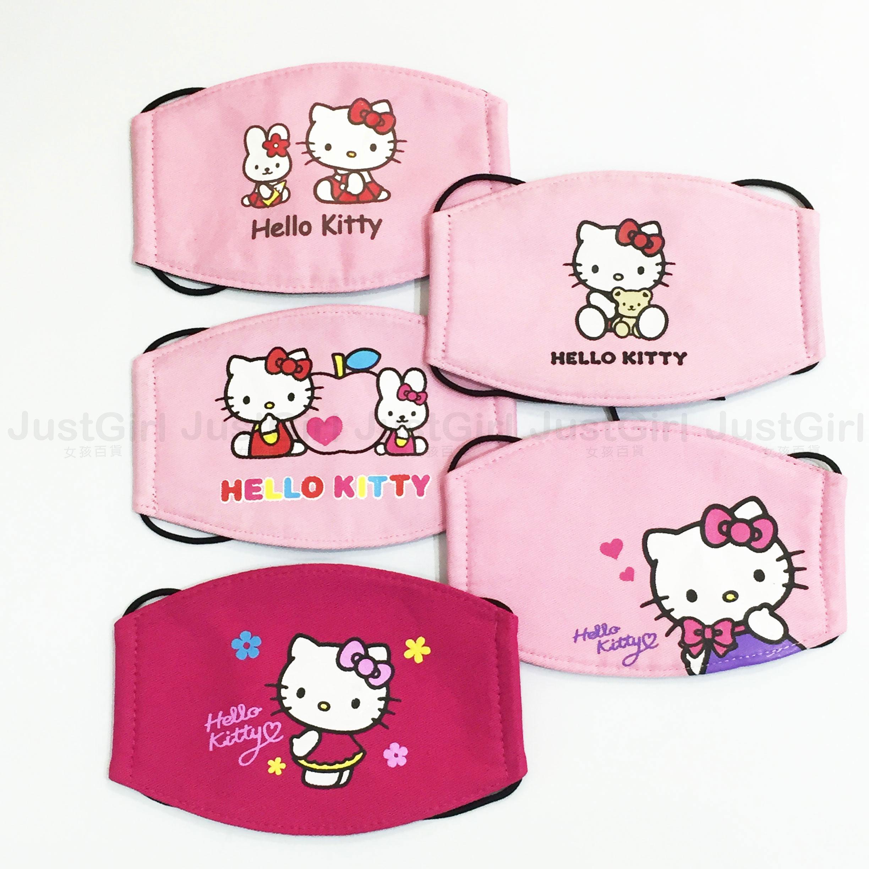 Hello Kitty 兒童 口罩 平面口罩 布口罩 39元 居家 正版日本授權 * JustGirl *