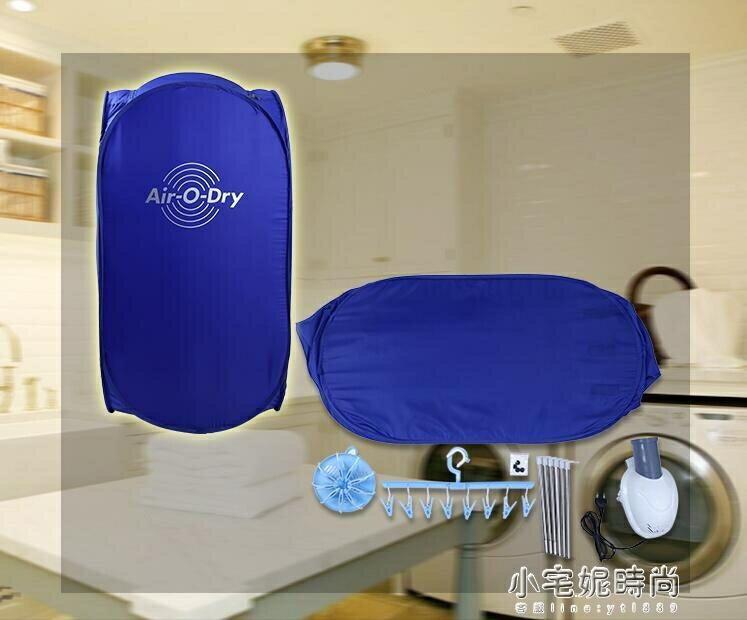 烘衣機大小迷你型干衣機烘干機家用便攜式可折疊旅行風干機烘干器