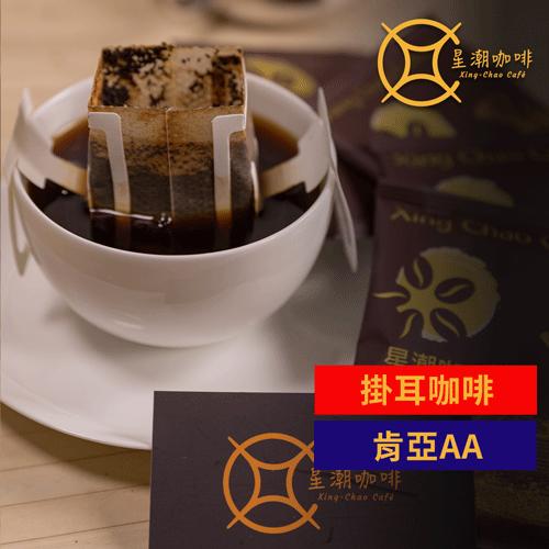 掛耳咖啡-肯亞AA(12g/1入)【星潮咖啡】