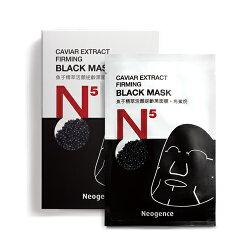 Neogence 霓淨思 N5 魚子精萃活顏逆齡黑面膜 6片/盒 效期2020.07 公司貨【淨妍美肌】