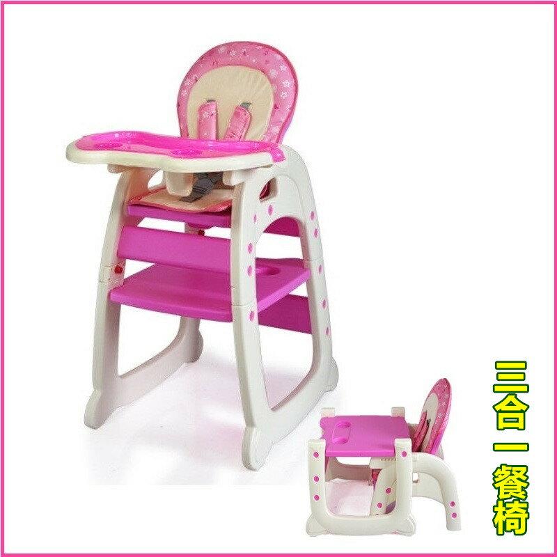 三合一餐椅 多功能餐椅 兒童餐椅 椅子 吃飯桌 寶寶餐椅 遊戲桌 學習桌