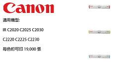 【歐菲斯辦公設備】 CANON 佳能 彩色原廠碳粉 NPG52 (藍)
