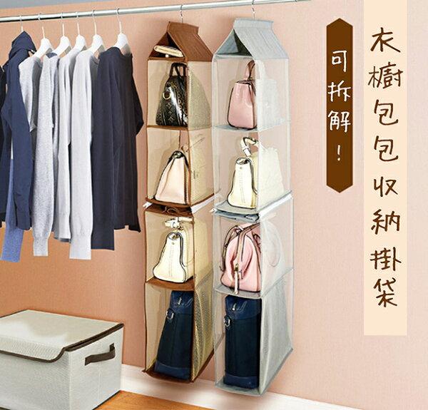 可拆衣櫥包包收納掛袋摺疊收納吊袋衣物收納防塵