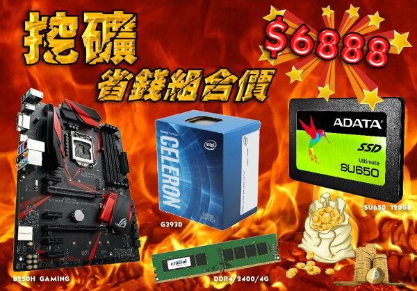 【喬傑數位】挖礦省錢組B250H+G3930+SSD120GB+DDR424004G$6888D000007