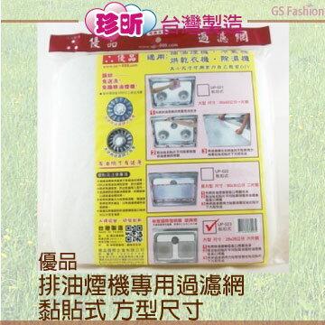 【珍昕】 優品 排油煙機專用過濾網 黏貼式 方型尺寸