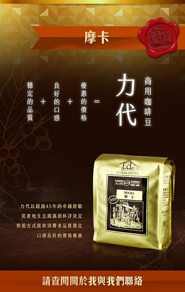 【力代】摩卡咖啡-商用包 (400g/包)