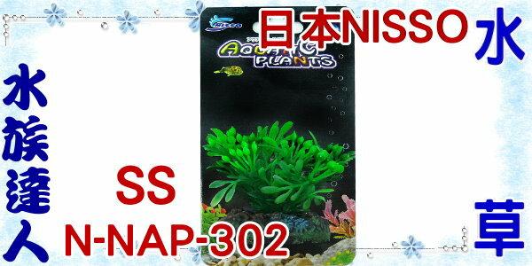 【水族達人】【造景裝飾】日本NISSO《水草(SS).N-NAP-302》假水草/仿真水草