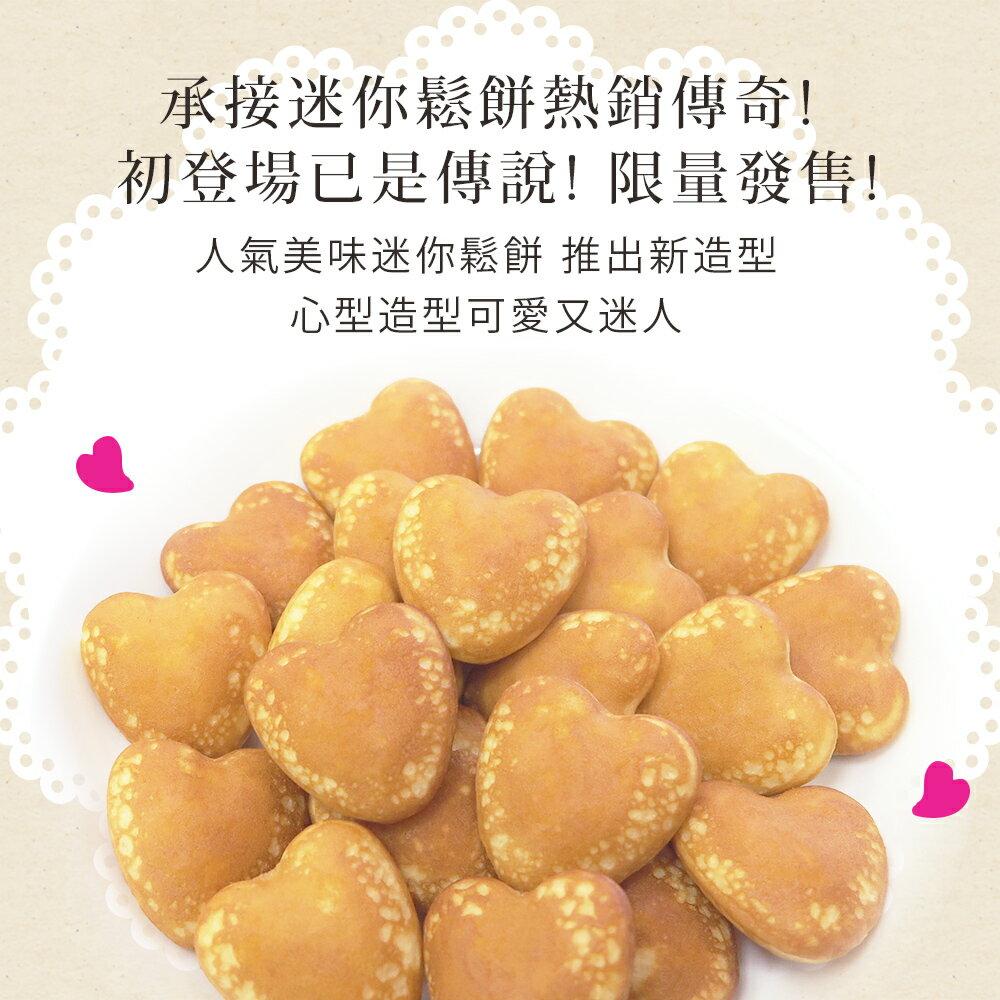 心型迷你小鬆餅/荷蘭小鬆餅 美味甜點500g/袋