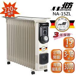 北方15葉片式恆溫電暖爐 NA-15ZL