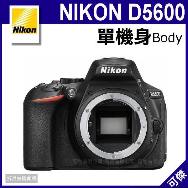 可傑 Nikon D5600 Body 單機身 多角度螢幕 公司貨 新機上市! 登錄送原電至10/31