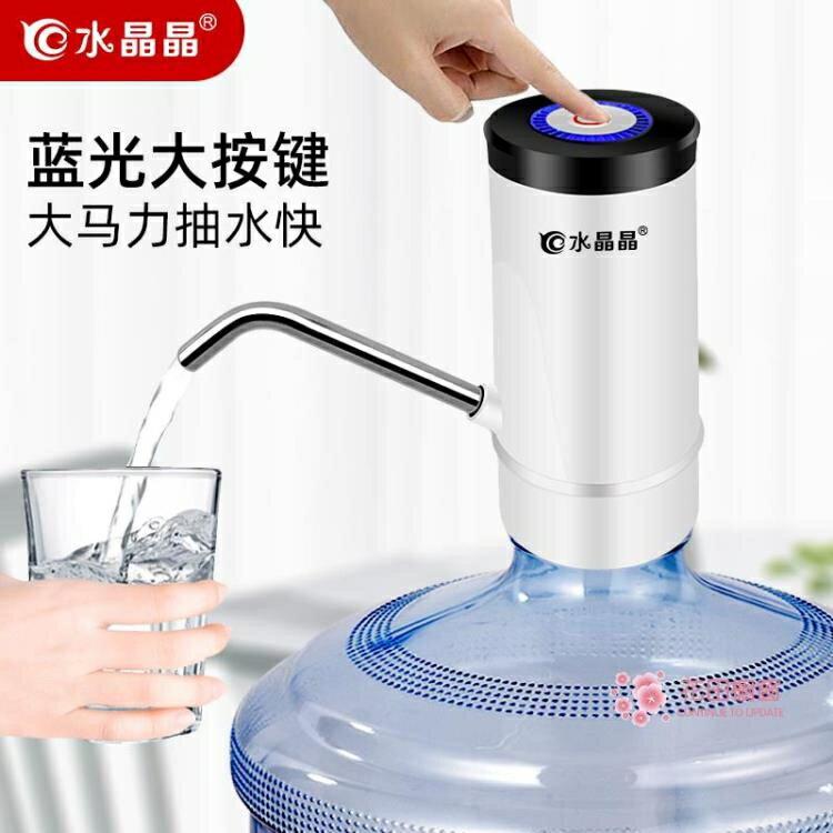 桶裝水抽水器 家用飲水機礦泉水電動按壓上水器純凈水桶自動吸水泵