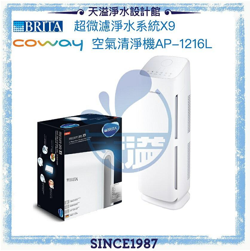 【BRITA x Coway】超微濾淨水系統X9【贈安裝】+ 綠淨力立式空氣清淨機 AP-1216L【14-18坪】