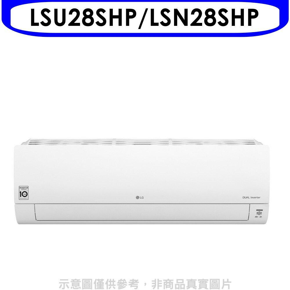 滿2000賺10%★LG【LSU28SHP/LSN28SHP】變頻分離式冷氣(含標準安裝)
