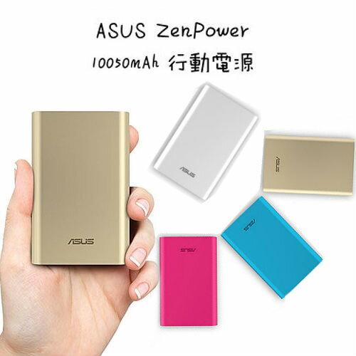 銷量第一 ASUS ZenPower 10050mAh名片型行動電源 華碩行動電源 日本原廠電芯 / 手機 / 勝小米 APPLE 1