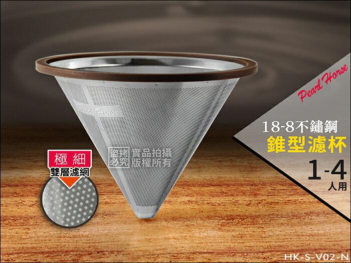 快樂屋♪ 寶馬牌 錐型不鏽鋼濾網 1-4人用 極細【雙層網】HK-S-V02-N 304不鏽鋼 免濾紙咖啡濾網