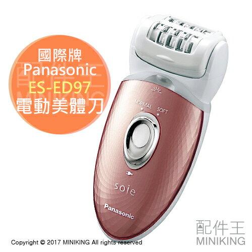 【配件王】日本代購國際牌PanasonicsoieES-ED97電動美體刀除毛刀去角質可水洗