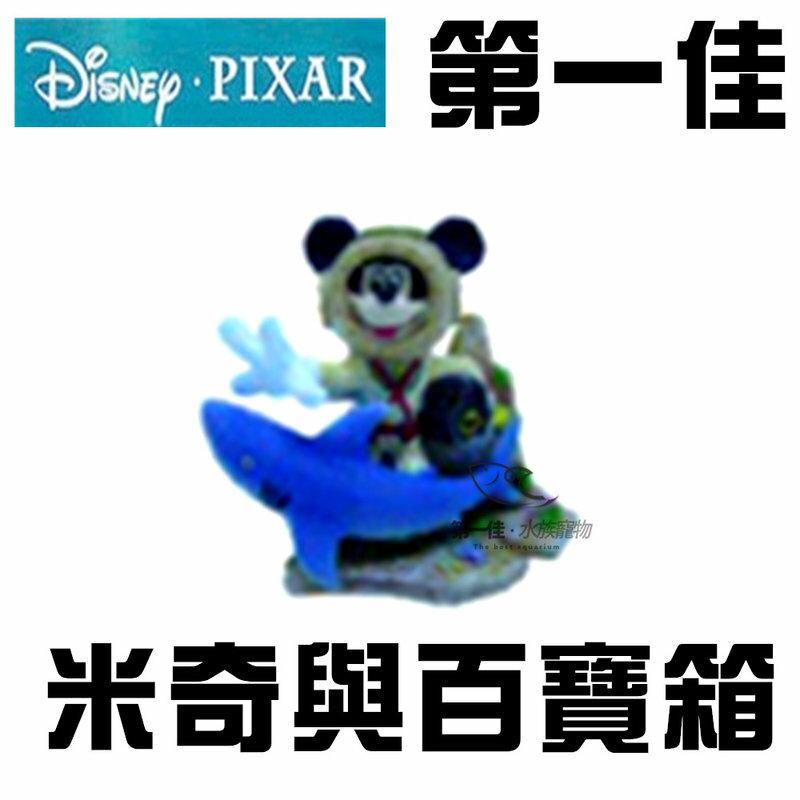 [第一佳 水族寵物] 美國PENNPLAX龐貝 卡通飾品系列-迪士尼Disney 米奇與百寶箱 E-D2-MMCR1