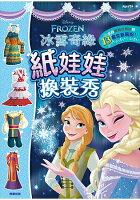 冰雪奇緣 紙娃娃換裝秀