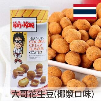 【0216零食會社】泰國大哥花生豆(椰漿口味)240g