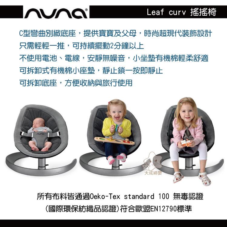 【大成婦嬰 】限時超值優惠組Nuna Leaf curv 搖搖椅 (SE-03) 5色可選 免插電免電池 全新品 公司貨 3