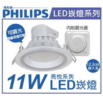 PHILIPS飛利浦 61024 LED 亮悅 11W 2700K 黃光 可調光崁燈 附調光器 PH430449A