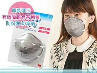 3M Nexcare 活性碳口罩【德芳保健藥妝】