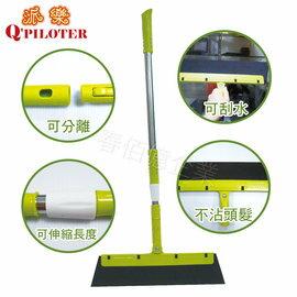 派樂 無塵掃把(1入) 刮水 乾溼兩用 可刮水 無水痕撥水 彈力掃把 辦公居家浴室皆適用