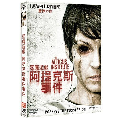 惡魔遊戲- 阿提克斯事件 The Atticus Institute (DVD)