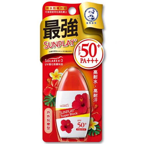 曼秀雷敦 Sunplay 防曬乳液 戶外玩樂型 SPF50+ 35g
