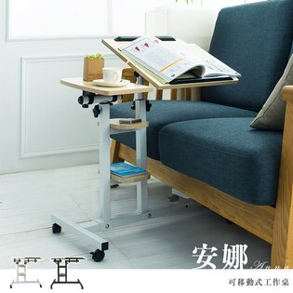 【dayneeds】【NG品】安娜可移動式工作桌展示品出清特賣好康折扣