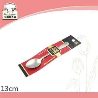 王樣日式316不鏽鋼咖啡匙13cm攪拌匙湯匙-大廚師百貨