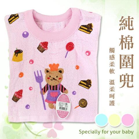 【esoxshop】純棉圍兜 甜點熊熊款 口水巾 台灣製 SHUANG HO 雙鶴