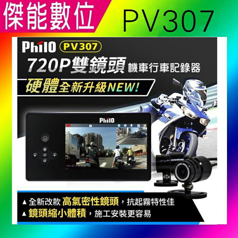 下標升級最新款!!!! 飛樂 Philo PV307 【送16G+機車線+保護套】機車版行車紀錄器 前後雙鏡頭 防水