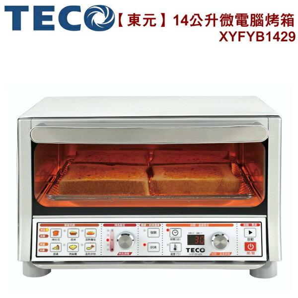 【東元】14公升微電腦烤箱1200W大功率發酵XYFYB1429保固免運-隆美家電